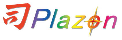 司Plazon -司法書士業務支援ソフト-